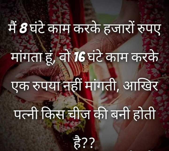 👩🎓नारी शक्ति - मैं 8 घंटे काम करके हजारों रुपए - मांगता हूं , वो 16 घंटे काम करके एक रुपया नहीं मांगती , आखिर _ पत्नी किस चीज की बनी होती है ? ? - ShareChat