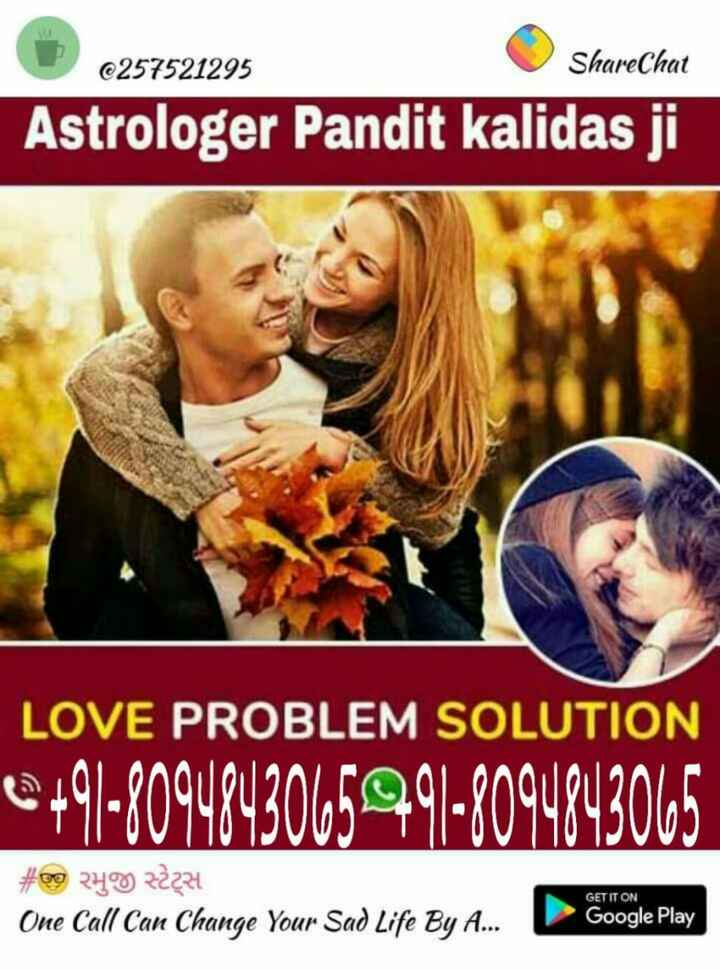 👩🎓नारी शक्ति - ©257521295 ShareChat Astrologer Pandit kalidas ji LOVE PROBLEM SOLUTION % + 91 - 8094843065991 - 8094843065 # 249 2224 One Call Can Change Your Sad Life By A . . . GET IT ON Google Play - ShareChat