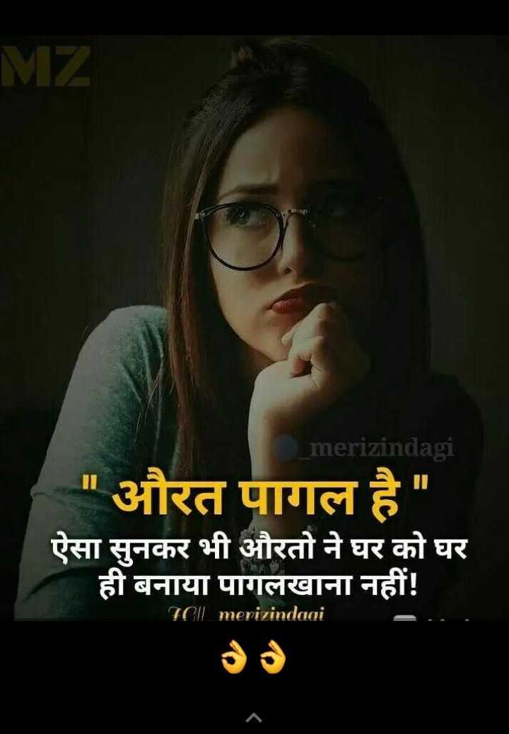 👩🎓नारी शक्ति - MZ merizindagi औरत पागल है ऐसा सुनकर भी औरतो ने घर को घर ही बनाया पागलखाना नहीं ! TCL merizindagi - ShareChat