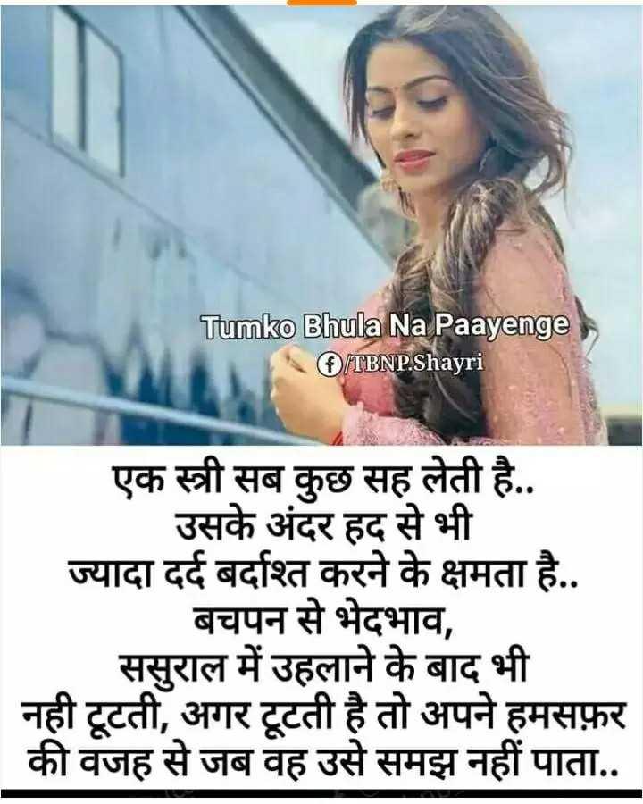 👩🎓नारी शक्ति - Tumko Bhula Na Paayenge / TBNP . Shayri एक स्त्री सब कुछ सह लेती है . . उसके अंदर हद से भी ज्यादा दर्द बर्दाश्त करने के क्षमता है . . बचपन से भेदभाव , ससुराल में उहलाने के बाद भी नही टूटती , अगर टूटती है तो अपने हमसफ़र की वजह से जब वह उसे समझ नहीं पाता . . - ShareChat