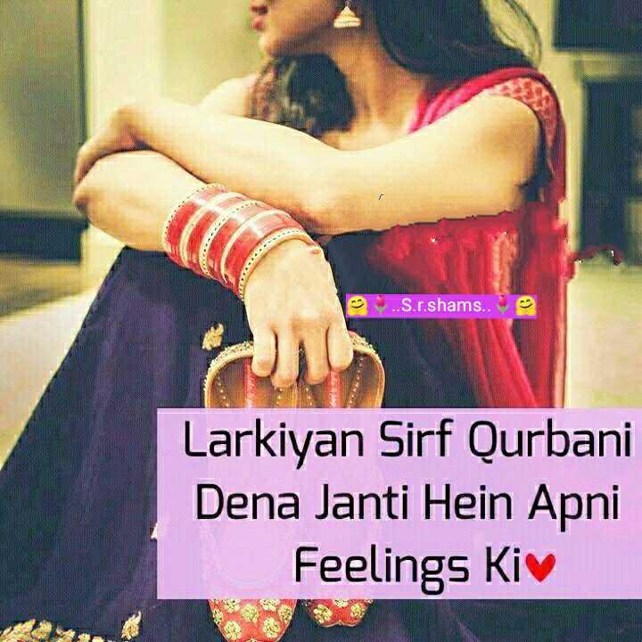 👩🎓नारी शक्ति - . . . S . r . shams . . Larkiyan Sirf Qurbani Dena Janti Hein Apni Feelings Kiv - ShareChat