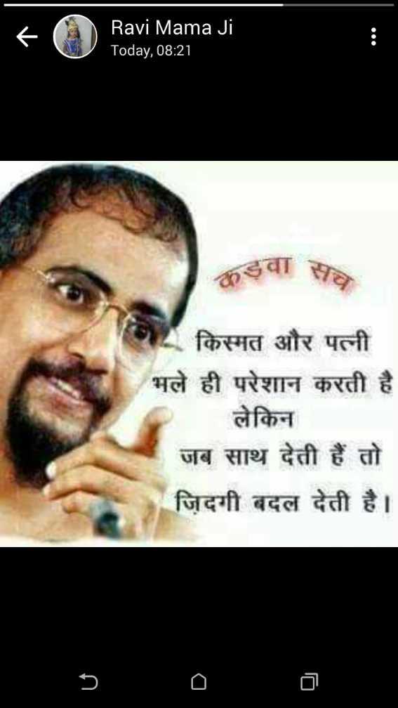 👩🎓नारी शक्ति - + O Padamad Ravi Mama Ji Today , 08 : 21 कड़वा सच किस्मत और पत्नी भले ही परेशान करती है लेकिन जब साथ देती हैं तो ज़िदगी बदल देती है । - ShareChat