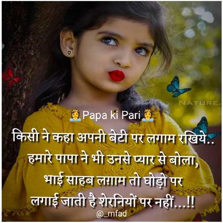 👩🎓नारी शक्ति - NATURE ROPapa ki Paria किसी ने कहा अपनी बेटी पर लगाम रखिये . . हमारे पापा ने भी उनसे प्यार से बोला , भाई साहब लग़ाम तो घोड़ो पर लगाई जाती है शेरनियों पर नहीं . . . ! ! @ _ mfad - ShareChat