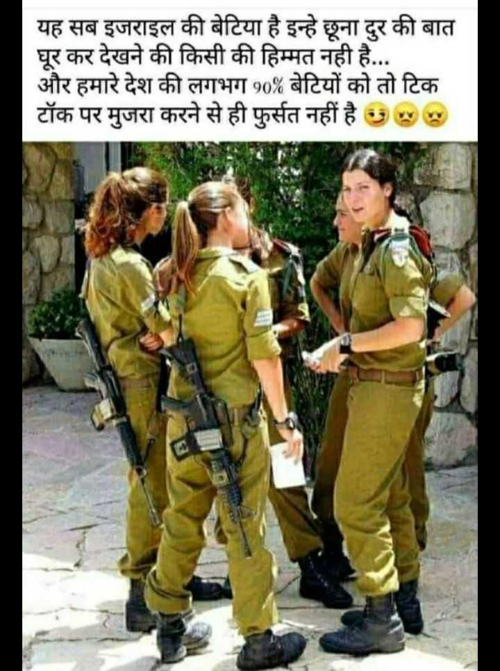👩🎓नारी शक्ति - यह सब इजराइल की बेटिया है इन्हे छूना दुर की बात घूर कर देखने की किसी की हिम्मत नही है . . . और हमारे देश की लगभग 90 % बेटियों को तो टिक टॉक पर मुजरा करने से ही फुर्सत नहीं है 900 - ShareChat