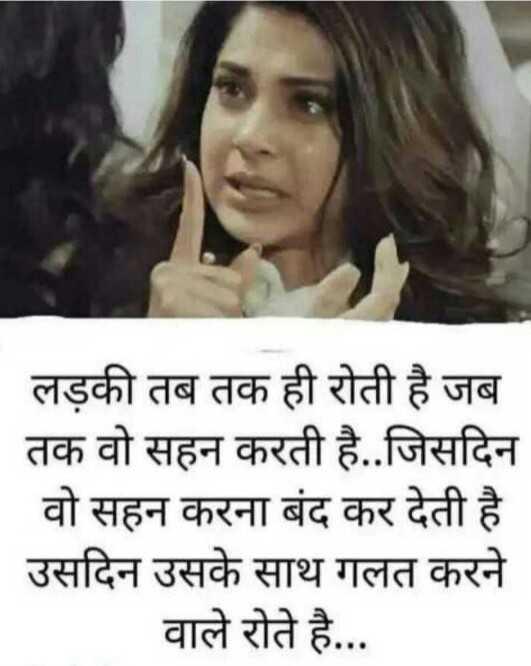👩🎓नारी शक्ति - लड़की तब तक ही रोती है जब तक वो सहन करती है . . जिसदिन _ _ _ वो सहन करना बंद कर देती है उसदिन उसके साथ गलत करने वाले रोते है . . . - ShareChat