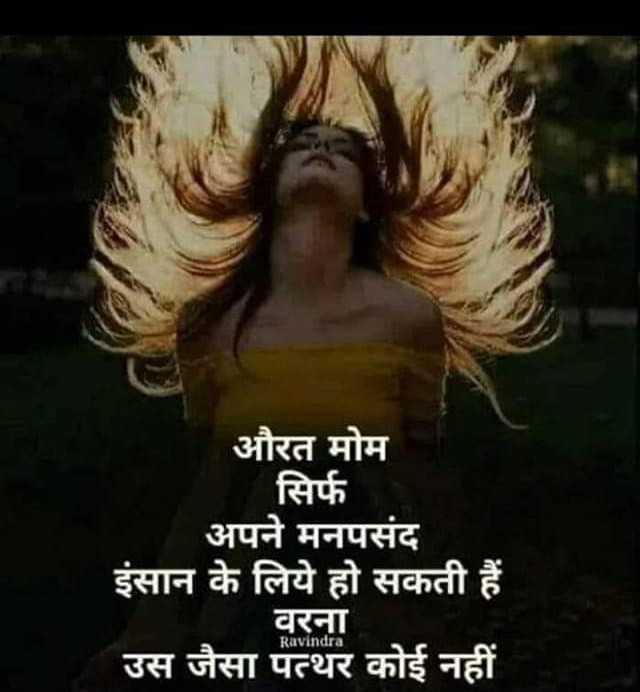 👩🎓नारी शक्ति - औरत मोम सिर्फ अपने मनपसंद इंसान के लिये हो सकती हैं । वरना उस जैसा पत्थर कोई नहीं Ravindra - ShareChat