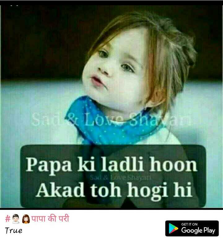 👨‍👧पापा की परी - Sa Love sharan Papa ki ladli hoon Akad toh hogi hi LE DIST # True 419 Tapet GET IT ON Google Play - ShareChat
