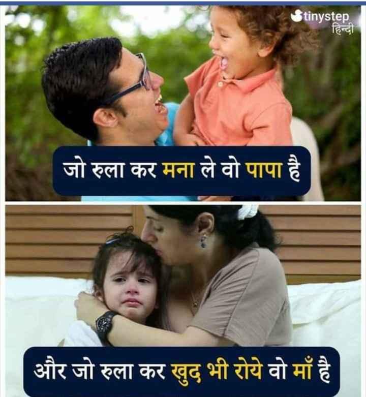 👨👧पापा की परी - Stinystep हिन्दी जो रुला कर मना ले वो पापा है और जो रुला कर खुद भी रोये वो माँ है - ShareChat