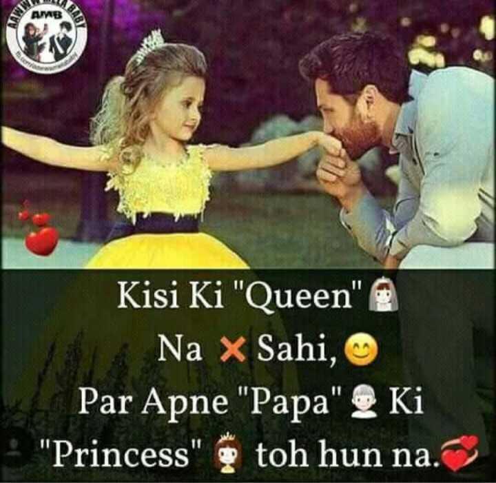 👨👧पापा की परी - LAB AWB Kisi Ki Queen @ Na X Sahi , Par Apne Papa Ki Princess toh hun na . - ShareChat