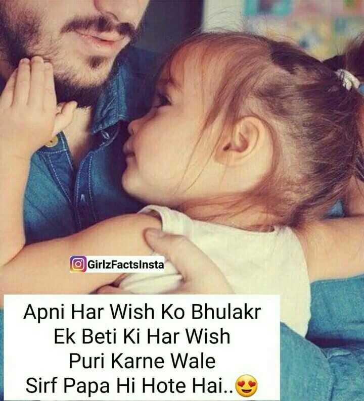 👨👧पापा की परी - GirlzFactsInsta Apni Har Wish Ko Bhulakr Ek Beti Ki Har Wish Puri Karne Wale Sirf Papa Hi Hote Hai . . - ShareChat