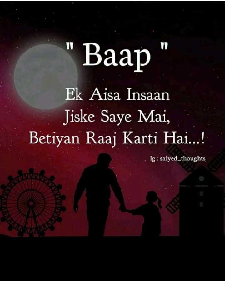 👨👧पापा की परी - Baap Ek Aisa Insaan Jiske Saye Mai , Betiyan Raaj Karti Hai . . . ! Ig : saiyed _ thoughts - ShareChat