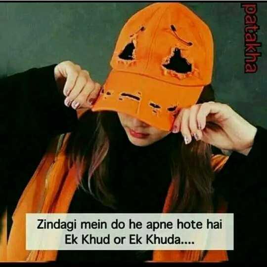👨👧पापा की परी - patakha Zindagi mein do he apne hote hai Ek Khud or Ek Khuda . . . . - ShareChat