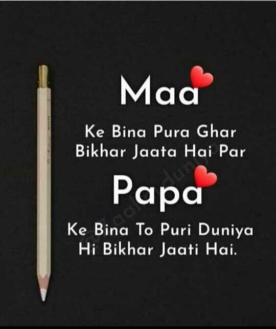 👨👧पापा की परी - Μαα Ke Bina Pura Ghar Bikhar Jaata Hai Par Ραφα Ke Bina To Puri Duniya Hi Bikhar Jaati Hai . - ShareChat