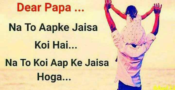 👨👧पापा की परी - Dear Papa . . . Na To Aapke Jaisa Koi Hai . . . Na To Koi Aap Ke Jaisa Hoga . . . - ShareChat