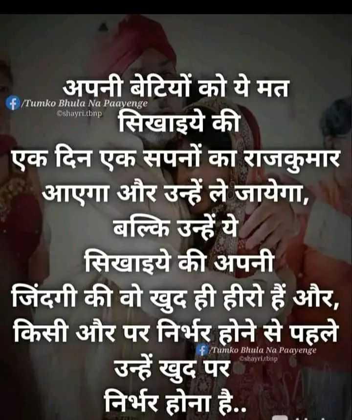 👨👧पापा की परी - f / Tumko Bhula Na Paayenge अपनी बेटियों को ये मत mins सिखाइये की एक दिन एक सपनों का राजकुमार आएगा और उन्हें ले जायेगा , बल्कि उन्हें ये सिखाइये की अपनी जिंदगी की वो खुद ही हीरो हैं और , किसी और पर निर्भर होने से पहले उन्हें खुद पर निर्भर होना है . . Tumko Bhula Na Paayenge shayri . bmp - ShareChat