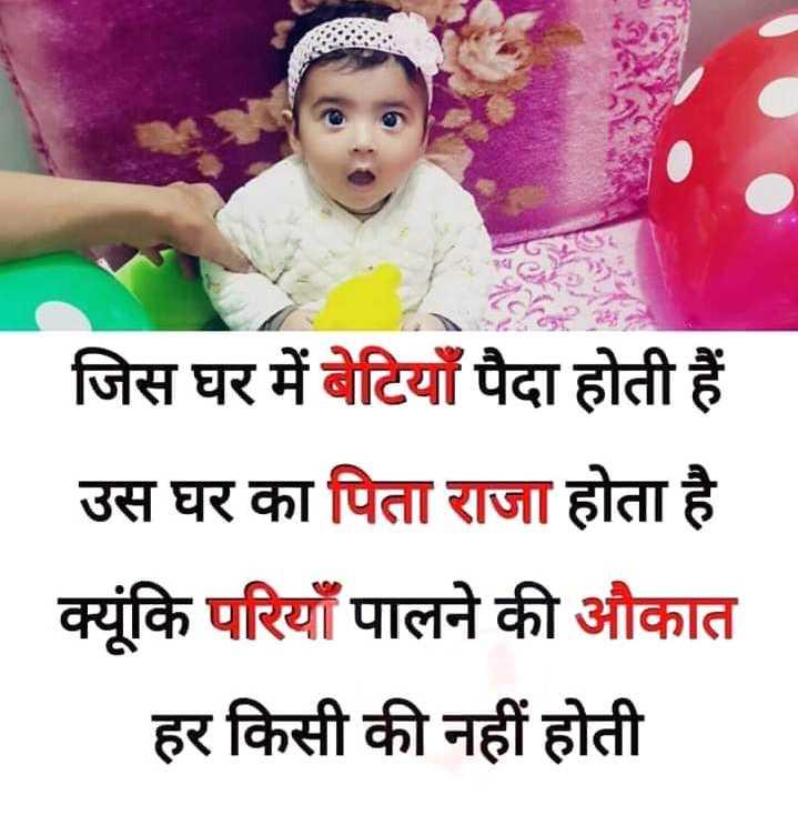 👨👧पापा की परी - जिस घर में बेटियाँ पैदा होती हैं उस घर का पिता राजा होता है परियाँ पालने की औकात हर किसी की नहीं होती - ShareChat