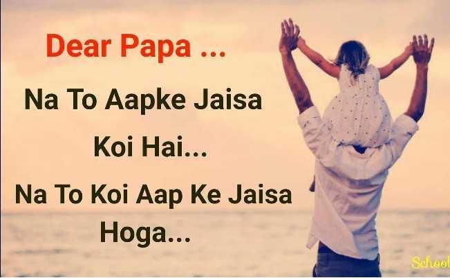 👨👧पापा की परी - Dear Papa . . . Na To Aapke Jaisa Koi Hai . . . Na To Koi Aap Ke Jaisa Hoga . . . School - ShareChat