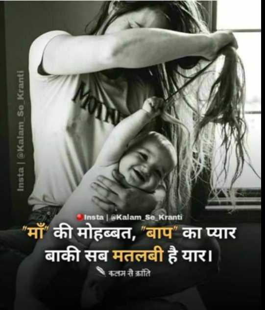 👨👧पापा की परी - Insta | @ Kalam _ Se _ Kranti Insta @ Kalam _ Se _ Kranti माँ की मोहब्बत , बाप का प्यार बाकी सब मतलबी है यार । कलम से क्रांति - ShareChat