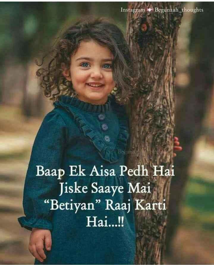 "👨👧पापा की परी - Instagram 16 Begunaah _ thoughts Baap Ek Aisa Pedh Hai Jiske Saaye Mai "" Betiyan "" Raaj Karti Hai . . . ! ! - ShareChat"