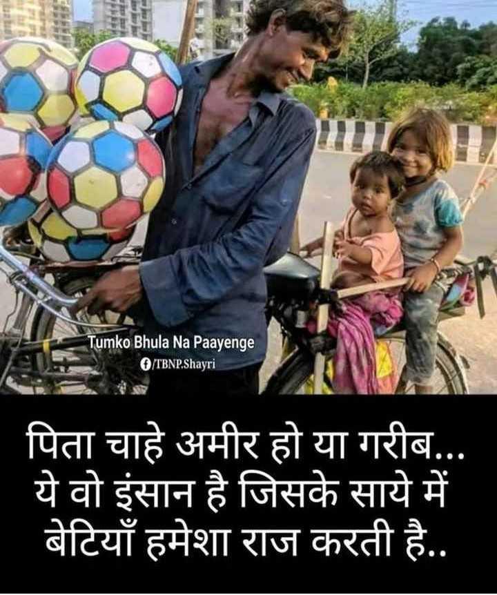 👨👧पापा की परी - idia SEELP Tumko Bhula Na Paayenge O / TBNP . Shayri - पिता चाहे अमीर हो या गरीब . . . ये वो इंसान है जिसके साये में । बेटियाँ हमेशा राज करती है . . - ShareChat