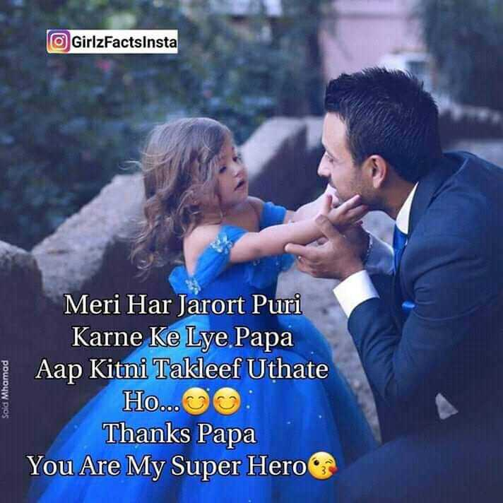 👨‍👧पापा की परी - GirlzFactsInsta Said Mhamad Meri Har Jarort Puri Karne Ke Lye Papa Aap Kitni Takleef Uthate Ho . . . 0 Thanks Papa You Are My Super Hero - ShareChat