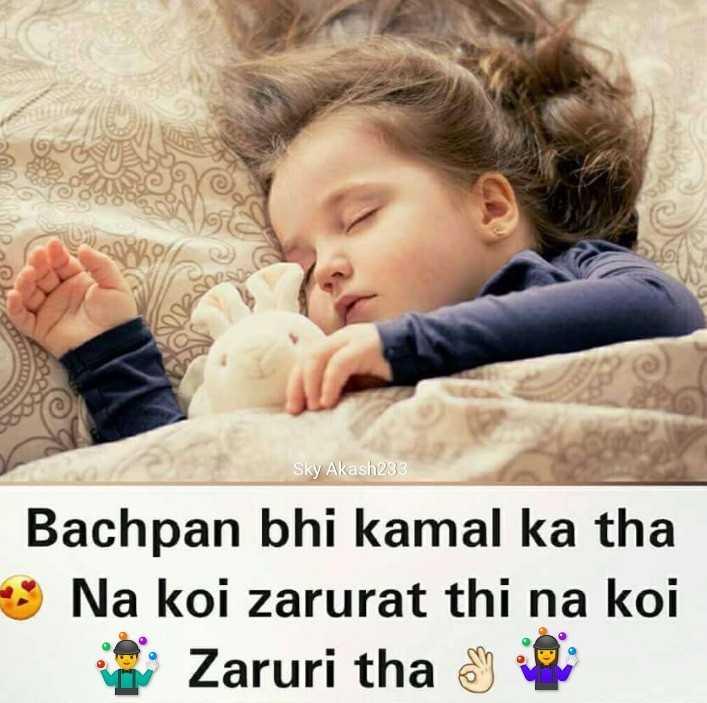 👨👧पापा की परी - SO od Sky Akash233 Bachpan bhi kamal ka tha - Na koi zarurat thi na koi Zaruri tha ay - ShareChat