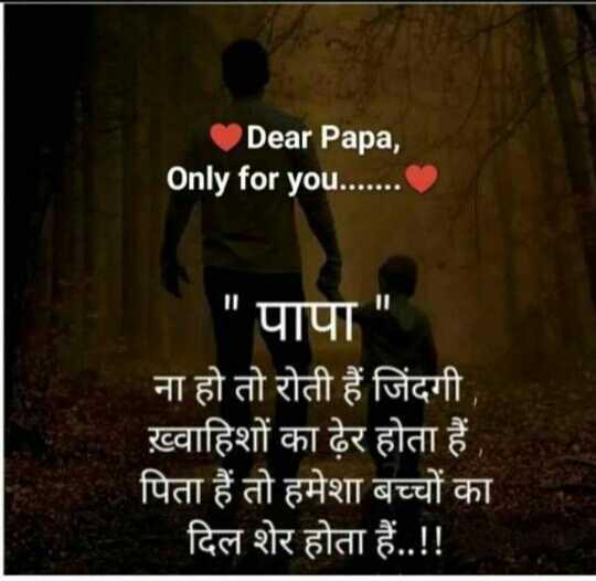 👨👧पापा की परी - Dear Papa , Only for you . . . . . . . पापा ना हो तो रोती हैं जिंदगी ख़्वाहिशों का ढेर होता हैं । पिता हैं तो हमेशा बच्चों का दिल शेर होता हैं . . ! ! - ShareChat