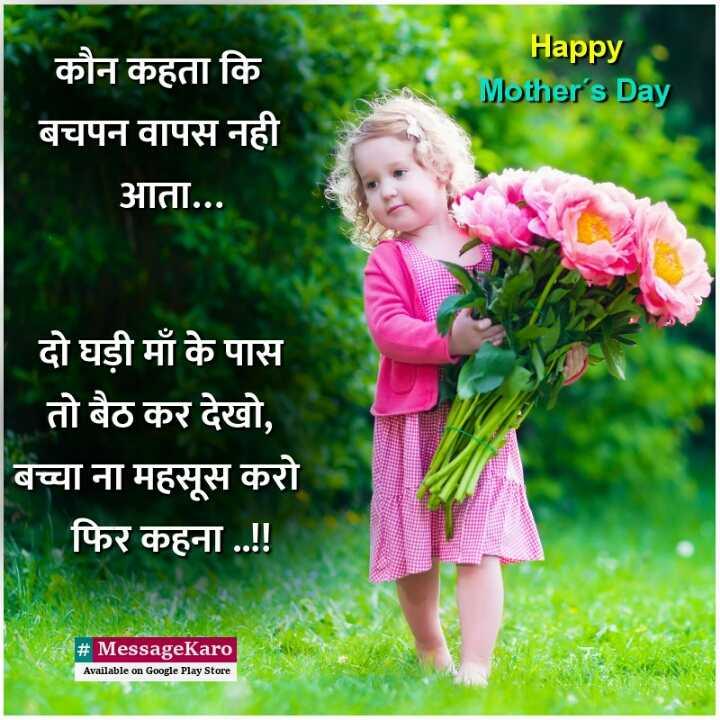 👨👧  पापा-बेटी डे - Happy Mother ' s Day कौन कहता कि बचपन वापस नही आता . . . दो घड़ी माँ के पास तो बैठ कर देखो , बच्चा ना महसूस करो फिर कहना . . ! ! # MessageKaro Available on Google Play Store - ShareChat
