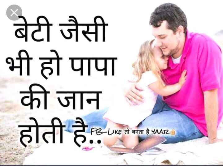 👨👧  पापा-बेटी डे - बेटी जैसी भी हो पापा की जान । होती है न - ShareChat