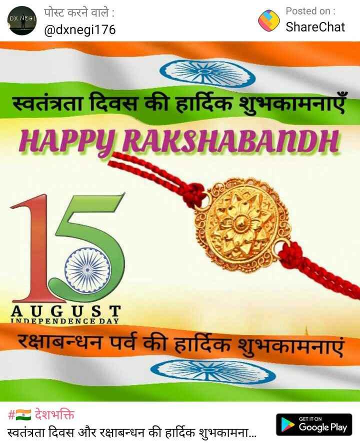 👨👧  बेटा बेटी दिवस - DX NEGO पोस्ट करने वाले : @ dxnegi176 Posted on : ShareChat स्वतंत्रता दिवस की हार्दिक शुभकामनाएँ HAPPY RAKSHABANDH 15 AUGUST INDEPENDENCE DAY रक्षाबन्धन पर्व की हार्दिक शुभकामनाएं GET IT ON # देशभक्ति स्वतंत्रता दिवस और रक्षाबन्धन की हार्दिक शुभकामना . . . Google Play - ShareChat