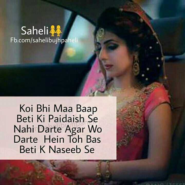 👩👧माँ और बेटी - Saheli M Fb . com / sahelibujhpaheli Koi Bhi Maa Baap Beti Ki Paidaish Se Nahi Darte Agar Wo Darte Hein Toh Bas Beti K Naseeb Se - ShareChat