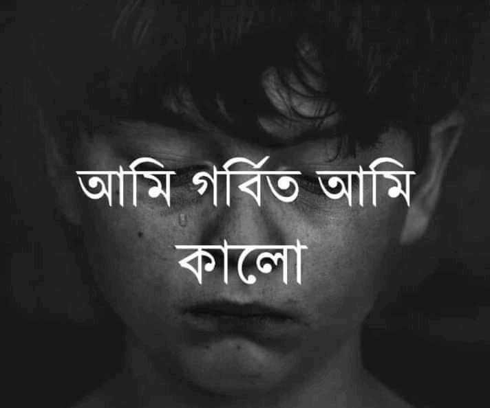 👩🏽💻আমার প্রতিভা - আমি গর্বিত আমি কালাে - ShareChat