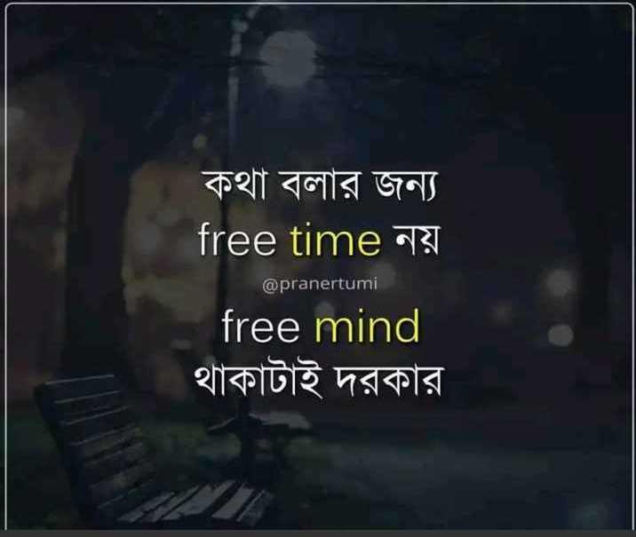 👩🏽💻আমার প্রতিভা - কথা বলার জন্য । free time নয় । @ pranertumi free mind থাকাটাই দরকার - ShareChat