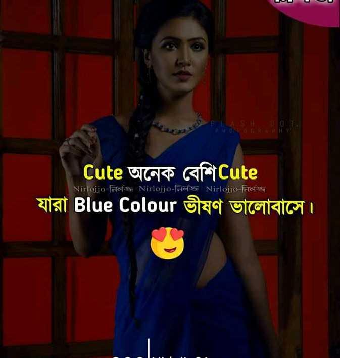 👩🏽💻প্রতিভা - Cute অনেক বেশিCute যারা Blue Colour ভীষণ ভালােবাসে । । Nirlojjo - FITS Nirlojjo - Force Nirlojjo - FECTS - ShareChat