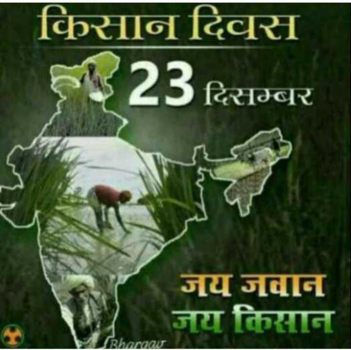 👨🏿🌾 ਕਿਸਾਨ ਦਿਵਸ 🌱🧑🌾 - किसान दिवस 623 दिसम्बर जय जवान जय किसान Srharda - ShareChat