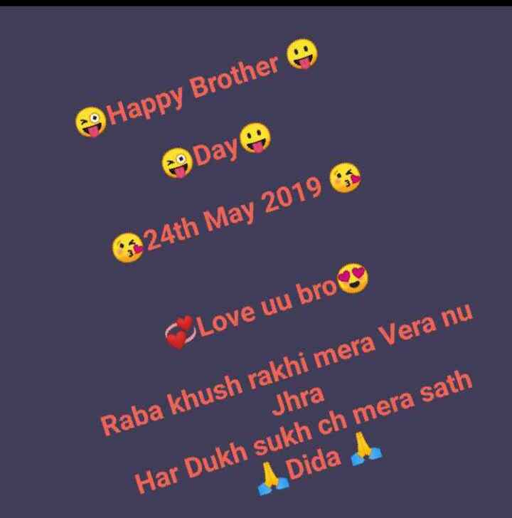 👨👦ਭਰਾ ਦਿਵਸ - Happy Brother e Daye 24th May 2019 Love uu bro Jhra Raba khush rakhi mera Vera nu Har Dukh sukh ch mera sath A Dida - ShareChat