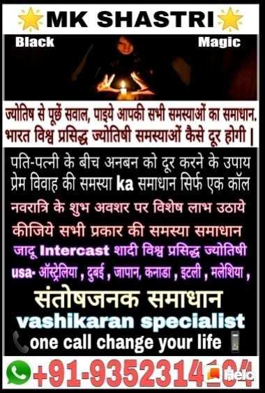👩🏫 ਮੇਰੇ ਆਦਰਸ਼ ਅਧਿਆਪਕ 👨🏫 - MK SHASTRI Black Magic ज्योतिष से पूछे सवाल , पाइये आपकी सभी समस्याओं का समाधान . भारत विश्व प्रसिद्ध ज्योतिषी समस्याओं कैसे दूर होगी | | पति - पत्नी के बीच अनबन को दूर करने के उपाय | प्रेम विवाह की समस्या ka समाधान सिर्फ एक कॉल नवरात्रि के शुभ अवशर पर विशेष लाभ उठाये कीजिये सभी प्रकार की समस्या समाधान जादू Intercast शादी विश्व प्रसिद्ध ज्योतिषी usa - ऑस्ट्रेलिया , दुबई , जापान , कनाडा , इटली , मलेशिया , संतोषजनक समाधान vashikaran specialist one call change your life 8 + 91 - 9352314001 - ShareChat