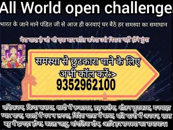👨🦳 ਮੋਦੀ ਜੀ ਔਡੀਓਸ - All World open challenge . भारत के जाने माने पंडित जी से आज ही करवाएं घर बैठे हर समस्या का समाधान मेरा वादा हिजो भी एक बार कॉल करेगा उसे निराश नहीं होनेढुंगा समस्या से छुटकारा पाने के लिए अभी कॉल करें 9352962100 वशिकरण , किया कराया , शादी में रूकावट , ग्रहकलेश , शीतनाछुटकारा , मनचाहा प्यार पाना , पढाई मैं मन न लगना , विदेश यात्रा में बाधा , पति पत्नी में अनबन , सास बहुमें झगड़ा होना , काला जादु , मांगलिक दोष , आदिहरसमस्या का समाधाना - ShareChat