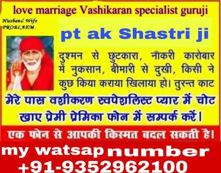 👨🦳 ਮੋਦੀ ਜੀ ਔਡੀਓਸ - Husband Wife PROBLEM love marriage Vashikaran specialist guruji pt ak Shastri ji दुश्मन से छुटकारा , नौकरी कारोबार में नुकसान , बीमारी से दुखी , किसी ने कुछ किया कराया खिलाया हो । तुरन्त काट मेरे पास वशीकरण स्वपेशलिस्ट प्यार में चोट खाए प्रेमी प्रेमिका फोन में सम्पर्क करें । एक फोन से आपकी किस्मत बदल सकती है । my watsap number + 91 - 9352962100 - ShareChat