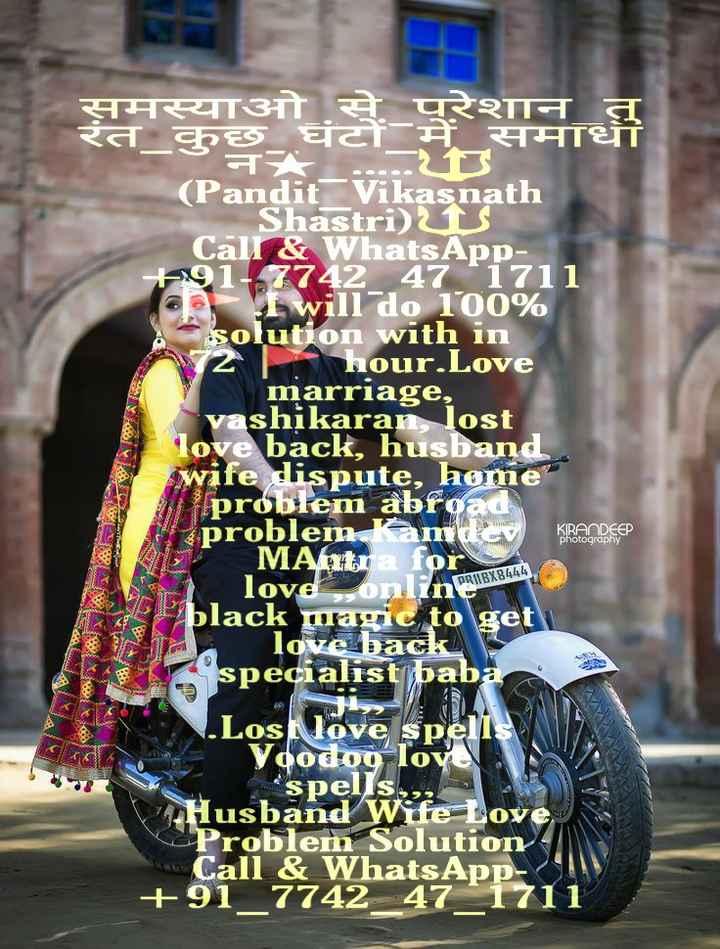 👩🍳 ਸੌਖੀ healthy ਰੈਸਿਪੀ - 12 समस्याओं से परेशान तु रंत कुछ घंटों में समाधी * . . . . US ( Pandit Vikasnath Shastri ) 15 Call & WhatsApp 491 - 7742 47 1711 I will do 100 % solution with in hour . Love marriage , & vashikaran , lost love back , husband wife dispute , heme problem abroad * problem Kamdev Raqdee MAntra for love , online x8424 black magic , to get love back specialist bab A . Loslove spells Voodoo love Se spells , Husband Wife Love Problem Solution Call & WhatsApp + 91 7742 47 - 1711 . Losini - ShareChat