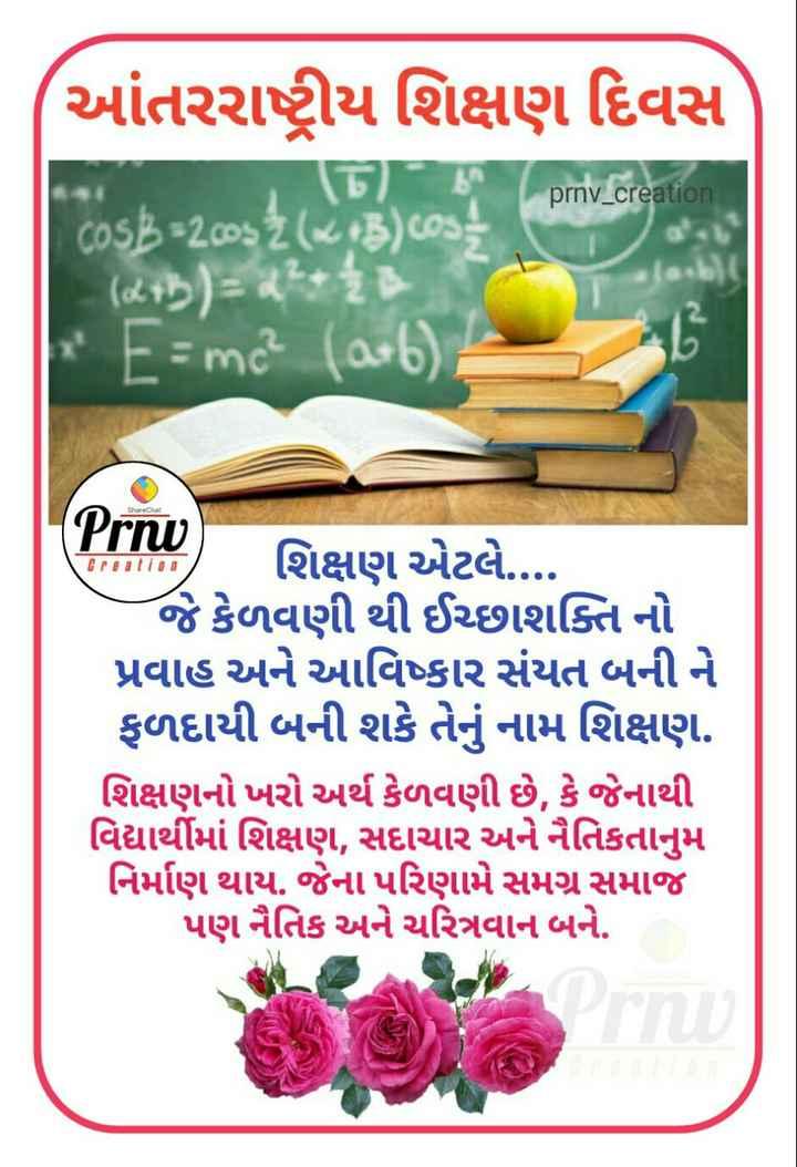 👨🏫 આંતરરાષ્ટ્રીય શિક્ષણ દિવસ - prnv _ creation આંતરરાષ્ટ્રીય શિક્ષણ દિવસો Cosb = 2003Ź ( 43 ) co . To pry _ creation * E = mc ( 6 ) , ShareChat ( PTD શિક્ષણ એટલે . . . . Creation જે કેળવણી થી ઈચ્છાશક્તિનો પ્રવાહ અને આવિષ્કાર સંયત બની ને ફળદાયી બની શકે તેનું નામ શિક્ષણ . શિક્ષણનો ખરો અર્થ કેળવણી છે , કે જેનાથી વિદ્યાર્થીમાં શિક્ષણ , સદાચાર અને નૈતિકતાનુમ નિર્માણ થાય . જેના પરિણામે સમગ્ર સમાજ પણ નૈતિક અને ચરિત્રવાન બને . - ShareChat