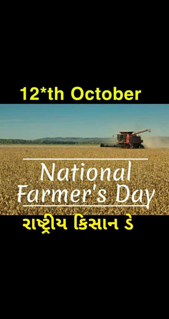 👩🌾 ખેડૂત દિવસ - ShareChat