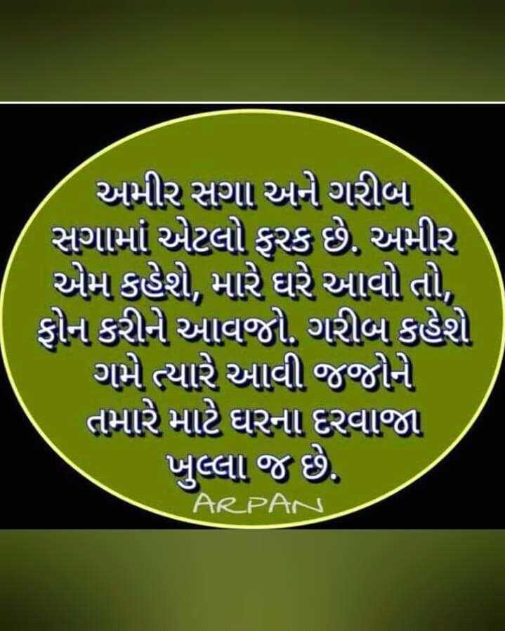 🧘 જૈન મુનિ - ( અમીર સગા અને ગરીબા સગામાં એટલો ફરક છે . અમીર એમ કહેશે , મારે ઘરે આવો તો , ફોન કરીને આવજો . ગરીબ કહેશે ગમે ત્યારે આવી જજોને તમારે માટે ઘરના દરવાજા ખુલ્લા જ છે . ARPAN - ShareChat
