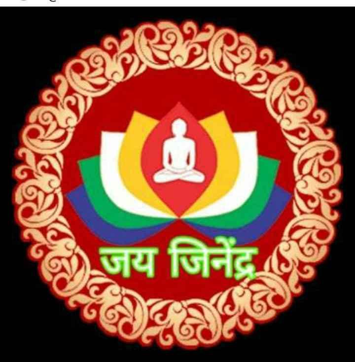 🧘 જૈન મુનિ - * जय जिनेंद्र EN - ShareChat