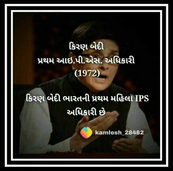 👩🚀 ભારતીય મહિલા હીરો - કિરણ બેદી પ્રથમ આઇ . પી . એસ . અધિકારી ( 1972 ) કિરણ બેદી ભારતની પ્રથમ મહિલા IPS અધિકારી છે kamlesh _ 28482 - ShareChat