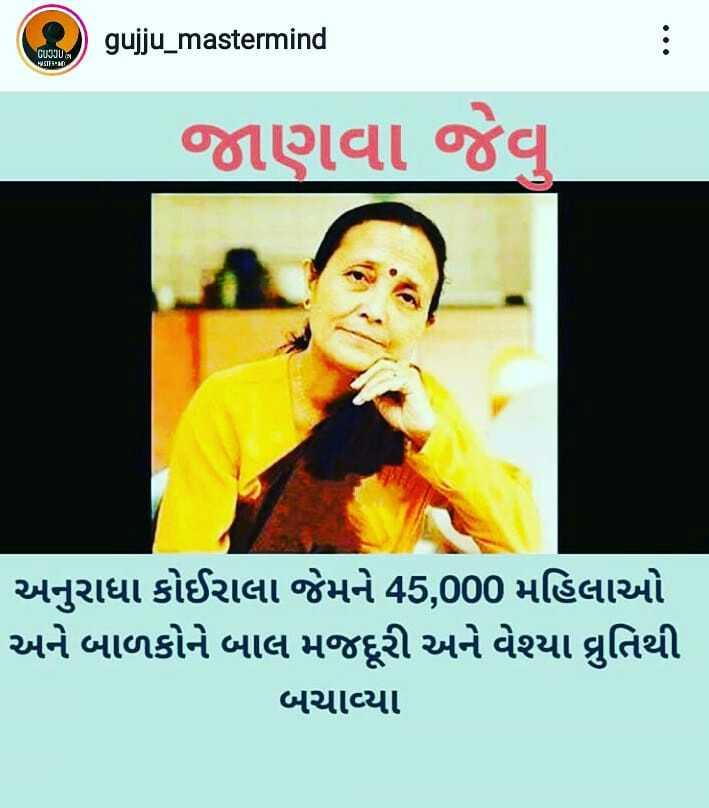 👩🚀 ભારતીય મહિલા હીરો - gujju _ mastermind CUCU Bin જાણવા જેવુ અનુરાધા કોઈરાલા જેમને 45 , 000 મહિલાઓ અને બાળકોને બાલ મજદૂરી અને વેશ્યા વૃતિથી બચાવ્યા - ShareChat
