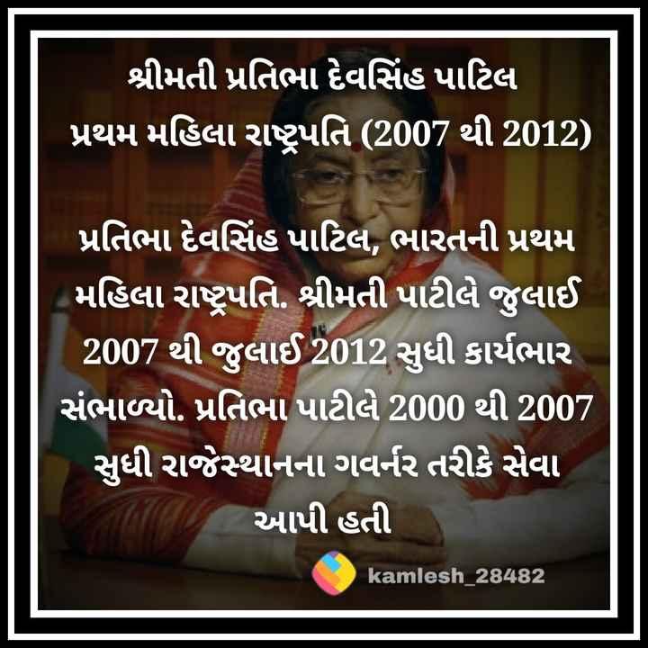 👩🚀 ભારતીય મહિલા હીરો - શ્રીમતી પ્રતિભા દેવસિંહ પાટિલ પ્રથમ મહિલા રાષ્ટ્રપતિ ( 2007 થી 2012 ) પ્રતિભા દેવસિંહ પાટિલ , ભારતની પ્રથમ મહિલા રાષ્ટ્રપતિ શ્રીમતી પાટીલે જુલાઈ 2007 થી જુલાઈ 2012 સુધી કાર્યભાર સંભાળ્યો . પ્રતિભા પાટીલે 2000 થી 2007 સુધી રાજેસ્થાનના ગવર્નર તરીકે સેવા   આપી હતી kamlesh _ 28482 - ShareChat