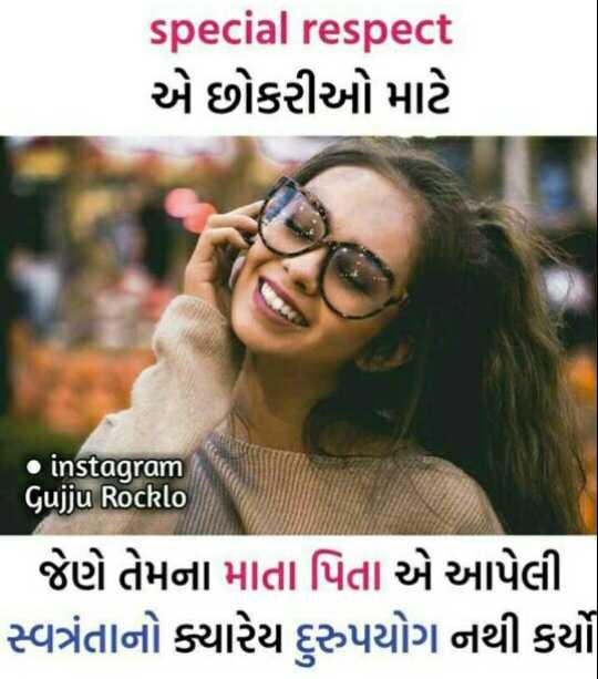 👩🔬 મહિલાઓ ની સફળતા - special respect એ છોકરીઓ માટે • instagram Gujju Rocklo જેણે તેમના માતા પિતા એ આપેલી સ્વત્રતાનો ક્યારેય દુરુપયોગ નથી કર્યો - ShareChat