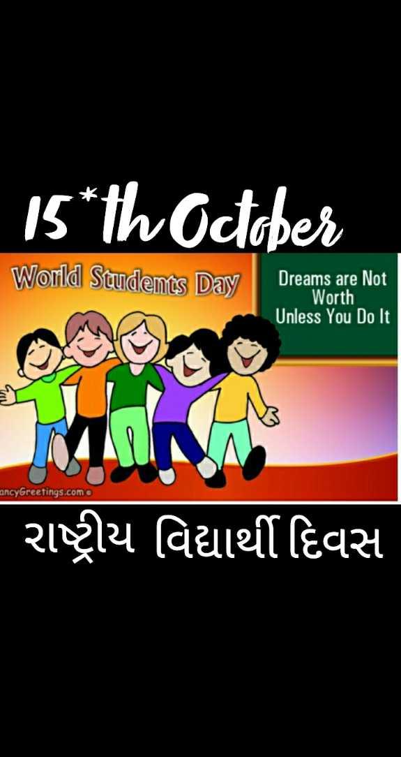 👨🎓 વિશ્વ વિદ્યાર્થી દિવસ - 15 * th October World Students Day Dreams are Not Worth Unless You Do It nancyGreetings . com ' રાષ્ટ્રીય વિદ્યાર્થી દિવસ - ShareChat