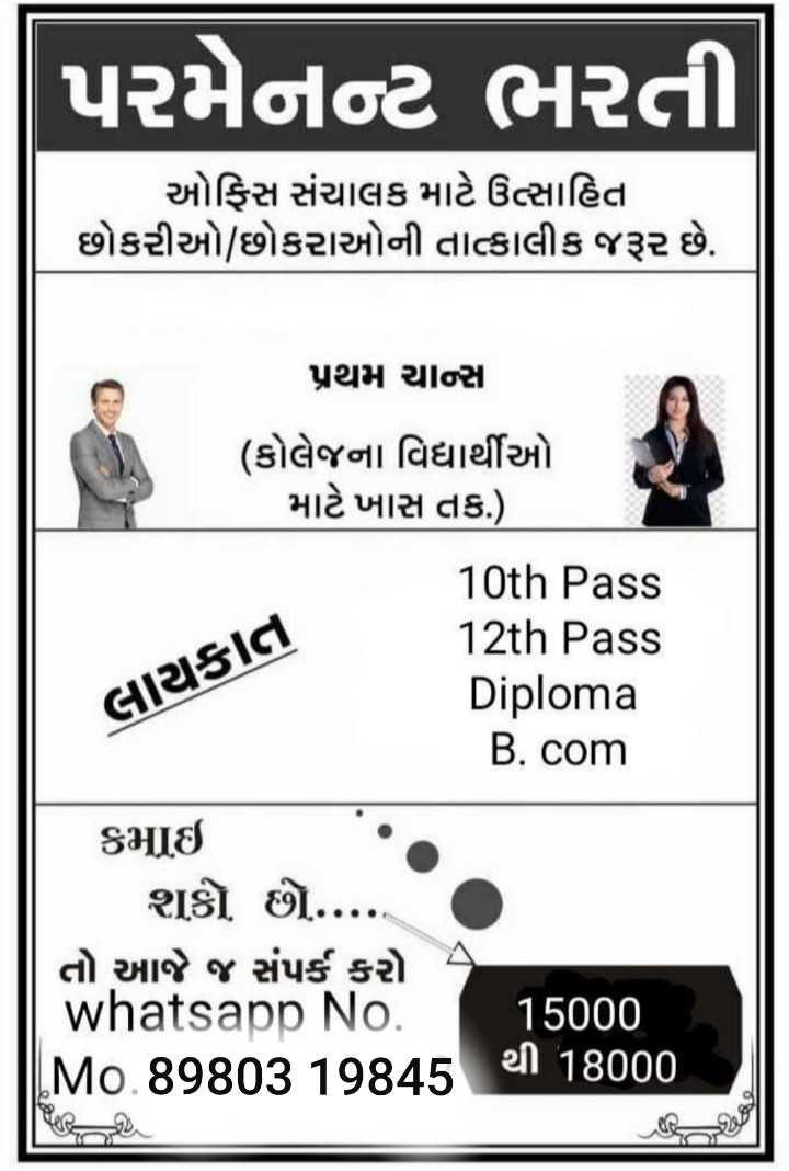 👨🎓 વિશ્વ વિદ્યાર્થી દિવસ - પરમેનન્ટ ભરતી ઓફિસ સંચાલક માટે ઉત્સાહિત છોકરીઓ / છોકરાઓની તાત્કાલીક જરૂર છે . પ્રથમ ચાન્સ ( કોલેજના વિદ્યાર્થીઓ માટે ખાસ તક . ) 10th Pass 12th Pass Diploma B . Com . લાયકાત કમાઈ શકો છો . . . . . તો આજે જ સંપર્ક કરો ) whatsapp No . 15000 Mo . 89803 19845 થી 18000 . - ShareChat